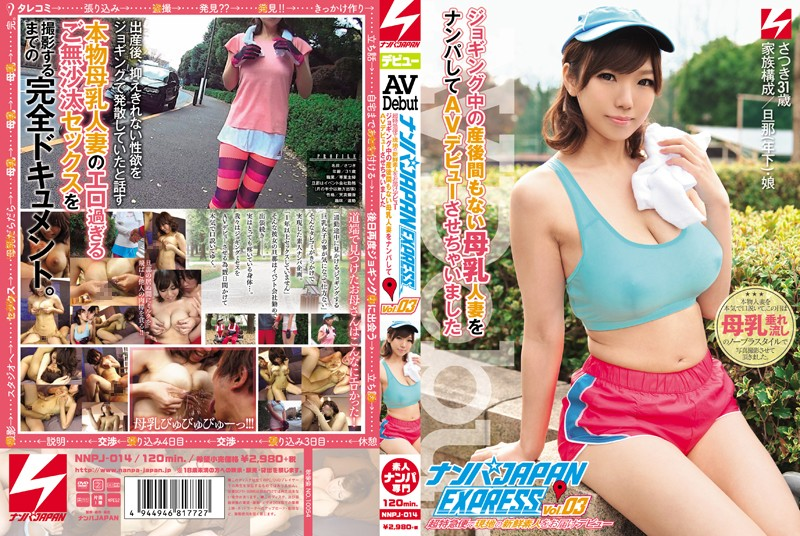 NNPJ-014 And I Have To AV Debut With Reality Postpartum Breast Milk Recently Married Woman Jogging Vol.03 Nampa JAPAN EXPRESS