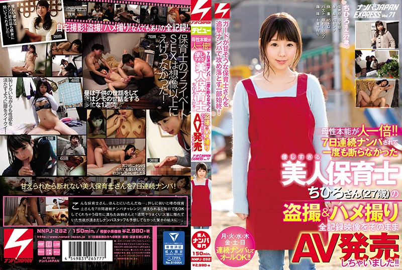 NNPJ-282 Maternal Instinct Is One Time More! ! A Voyeur Nurse Who Did Not Refuse Seven Days In A Row And Never Refused As A Child Caregiver Chihiro (27 Years Old) Recorded VideotapesAndGonzo Whole Recorded Images As It Is AV! ! Nampa JAPAN EXPRESS Vol.71