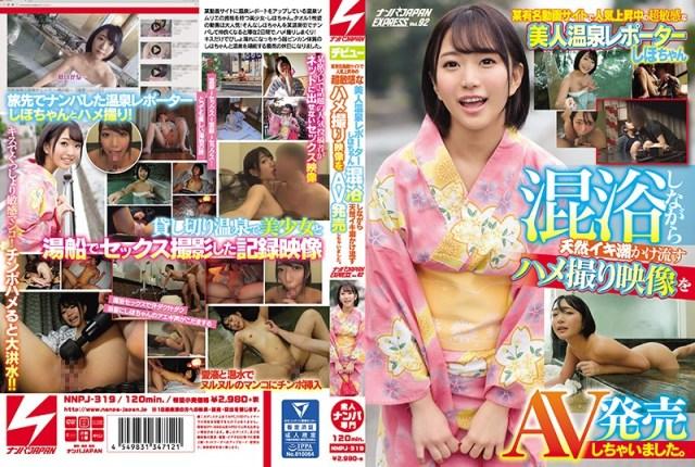 某有名動画サイトで人気上昇中の超敏感な美人温泉レポーターしほちゃん 混浴しながら天然イキ潮かけ流すハメ撮り映像をAV発売しちゃいました。 ナンパJAPAN EXPRESS Vol.92