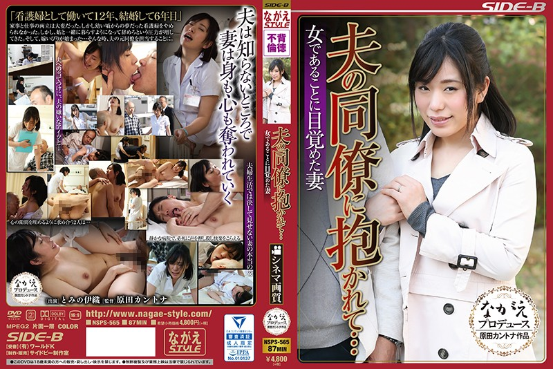 NSPS-565 Being Held To A Colleague Of Her Husband … Wife Woke Up To Being A Woman Iori Tomino