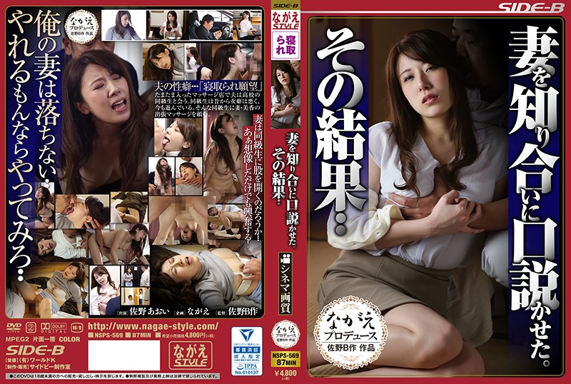 NSPS-569 Was Kudoka His Wife To Know.As A Result … Aoi Sano