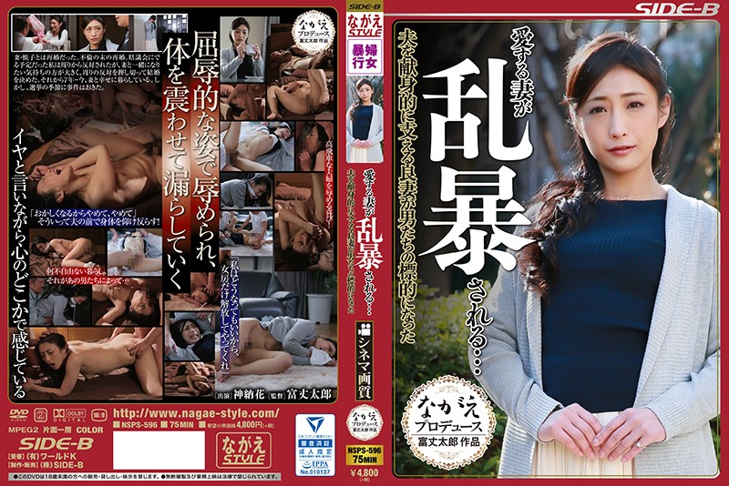 Nonton Film JAV NSPS-596 My Beloved Wife Is Rough … … My Wife Is Dedicated To Supporting My Husband Kaname Flower Who Became The Target Of Men JAV Online Subtitle Indonesia Streaming Movie Download Gratis Online