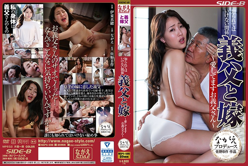 NSPS-599 Do Not Be Known Relations Father-in-law And Bride ~ I Love You Okajin San Ito Mio