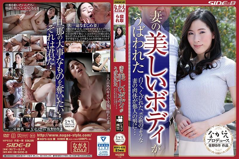 NSPS-628 Wife's Beautiful Body Was Deprived White, Narrowed, Art-like Wife's Body To Others Man … Waka Ninomiya