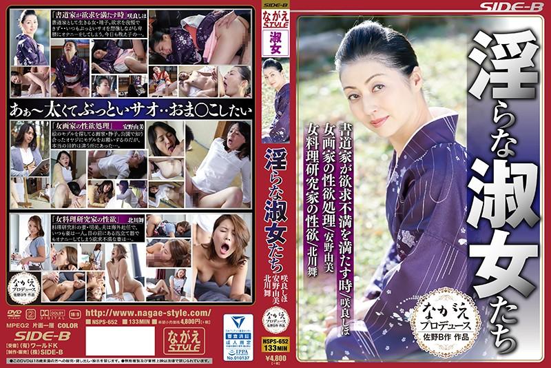 NSPS-652 Lascivious Ladies