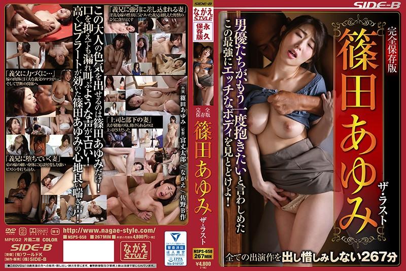 NSPS-658 Full Preserved Version Ayumi Shinoda The Last