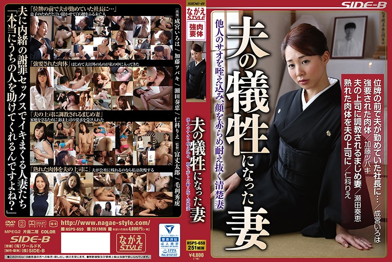 NSPS-659 Husband's Sacrificed Wife Chao Wife Who Gets In With Sao Of Others And Blushes And Survives
