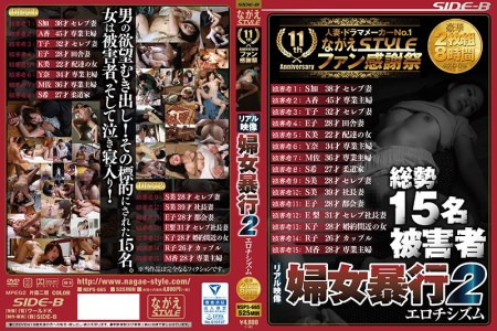 NSPS-665_D Real Image Women Violence 2 Eroticism Luxury 2 Sheets Set 8 Hours