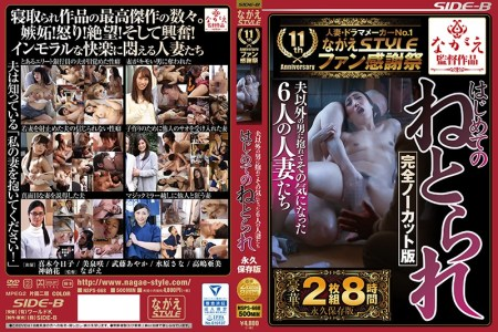 NSPS-668_A First Time Necropolic Complete Uncut Version Luxury 2 Package 8 Hours