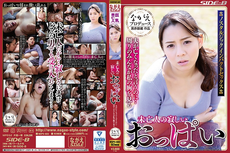 NSPS-683 Although I Say That My Lonely Lonely Tits Husband Died … Everyone Around Me Looks At My Chest Natsuko Mishima