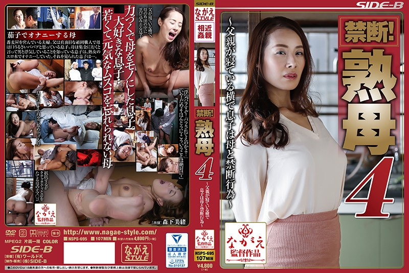 Nonton Film JAV NSPS-695 Forbidden! Mother Mother 4 My Father Is Asleep, My Son Is Forbidden With My Mother Mio Morishita Subtitle Indonesia Streaming Movie Download Gratis Online