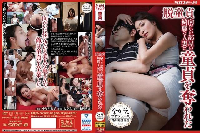 脱童貞 向かいの部屋の綺麗な人妻に 童貞を奪われた 小早川怜子