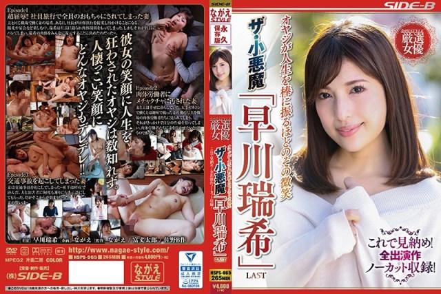 オヤジが人生を棒に振るほどのその微笑 ザ・小悪魔 「早川瑞希」 LAST これで見納め!全出演作ノーカット収録!