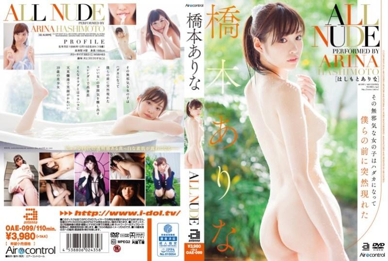 [OAE-099] All Nude Arina Hashimoto