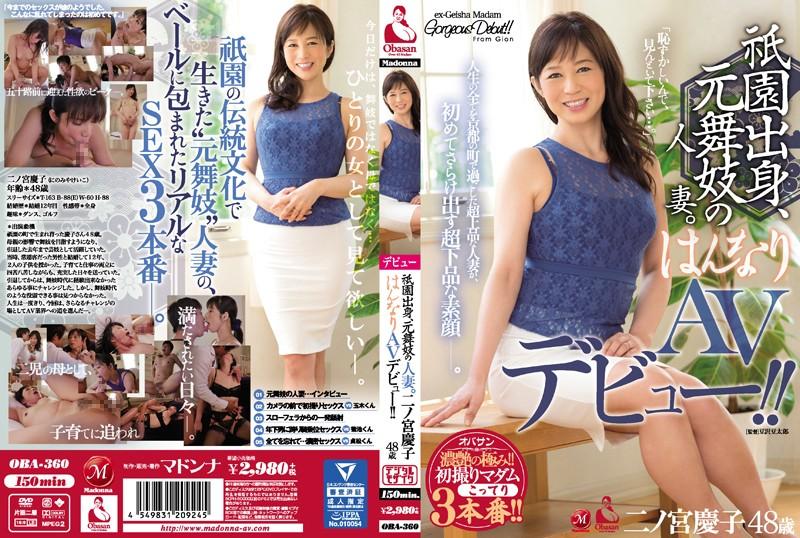OBA-360 Originally From Gion, The Mother Of Former Maiko. Keiji Ninomiya 48-year-old Has Made A Debut AV! !