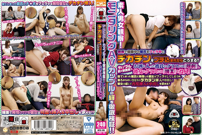 OYC-176_A Amateur Men And Women Observe!Monitoring AV Couples Ties Are Thoroughly Verified! !What Would You Do If You Decocthed A Boyfriend Who Is Sleeping With A Sleeping Pillow While Being Fed Up?In The Couple Drinking Appearance Survey, Put drowsy In The Boyfriends Glass With Sake And aphrodisiac In Her Glass!She Busting In Her Sleeping Boyfriend …