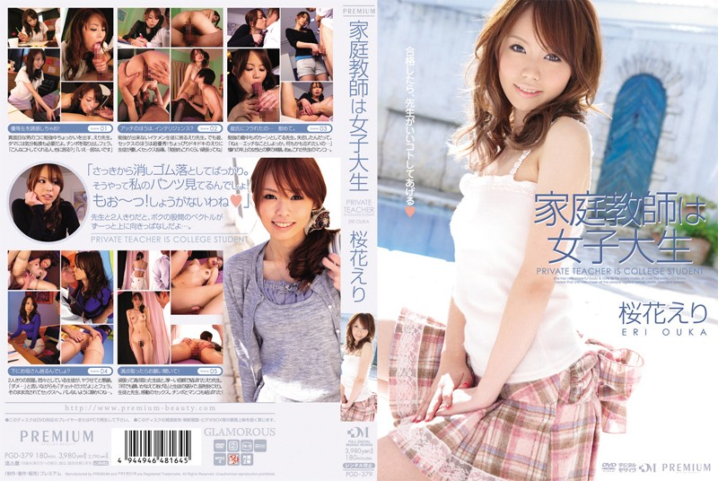 pgd-379 家庭教師は女子大生 桜花えり