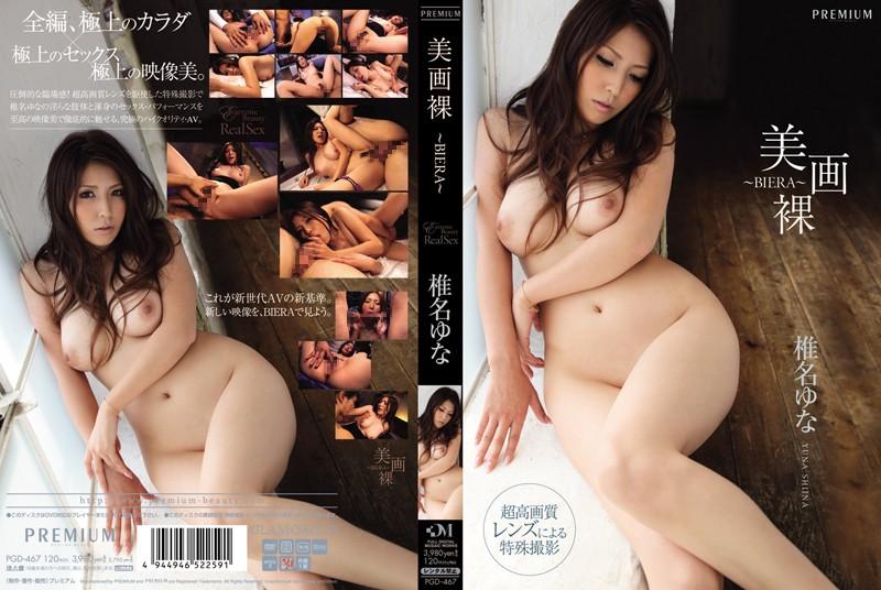 美画裸 〜BIERA〜 椎名ゆな