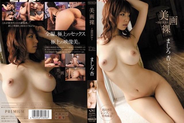 美画裸 〜BIERA〜 ましろ杏