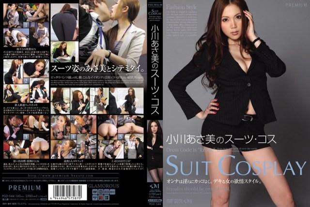 【モザイク除去】小川あさ美のスーツ・コス