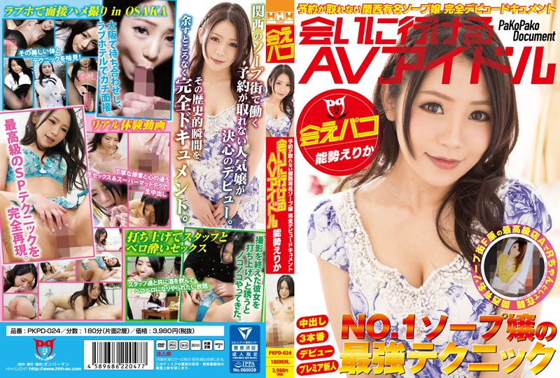 Nonton Film JAV PKPD-024 I Can Go To See AV Idol Reservation Can Not Get Kansai Famous Soap Lady Complete Debut Document Nori Erika Subtitle Indonesia Streaming Movie Download Gratis Online