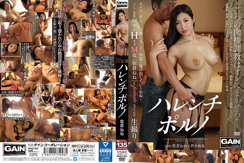 PKSG-001 Harenchi Porn Sakura Nene