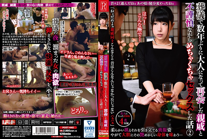 Nonton Film JAV POST-440 It Used To Play A Lot In The Past, But It Has Changed A Lot Since That Time It Is A Story That Sexually Messed Up With Relatives Who Came Together As Adults For The First Time In A Few Years In A Funeral 2 No, It Was Not Like This, It Was Not Such A Long Ago Is Not It Ha Ha? Subtitle Indonesia Streaming Movie Download Gratis Online