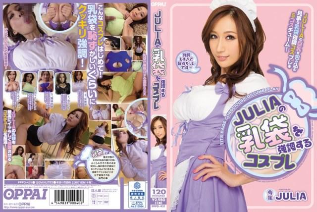 【モザイク除去】JULIAの乳袋を強調するコスプレ