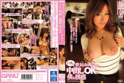 PPPD-435 Her Sister Chinami Temptation Sakura Me With Big Boobs And Cum OK
