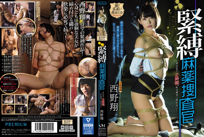 Nonton Film JAV PRTD-008 Bondage Drug Agent 2 Hours To Rescue, I Will Never Give Up ~ Sho Nishino Subtitle Indonesia Streaming Movie Download Gratis Online