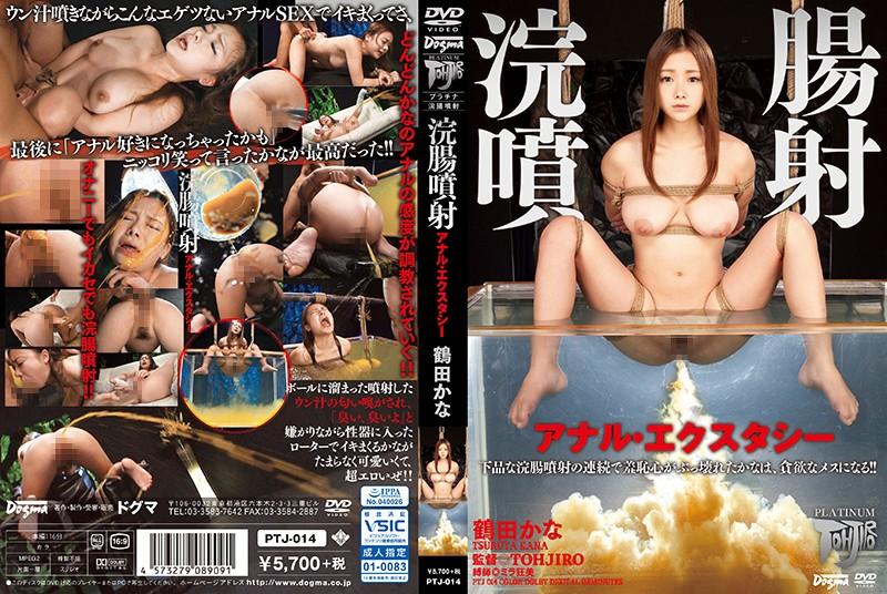 PTJ-014 Enema Injection Anal / Ecstasy Tsuruta Kana