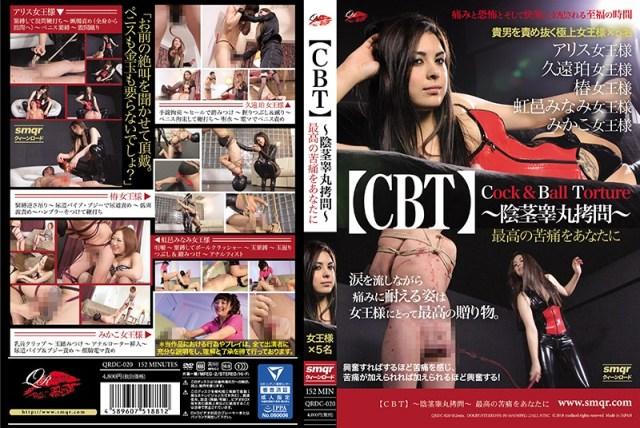 【CBT】〜陰茎睾丸拷問〜最高の苦痛をあなたに 虹邑みなみ 久遠珀 椿 他… みかこ