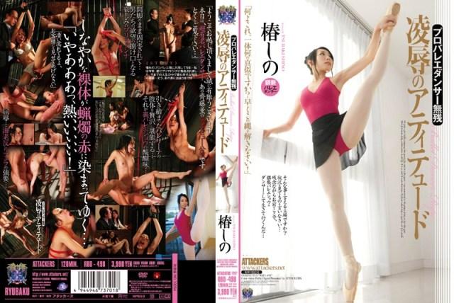 プロバレエダンサー無残 凌●のアティテュード 椿しの