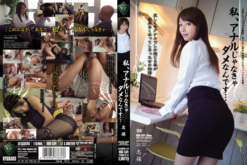RBD-534 I, … Shiho Is No Good That's Not Anal
