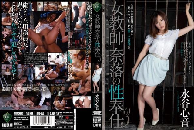 女教師 奈落の性奉仕3 水谷心音 水谷心音(藤崎りお)