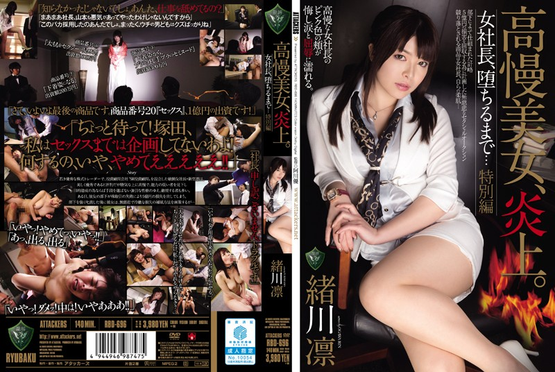 RBD-696 Pride Beautiful Woman, Burst Into Flames.Woman President, Fall To … Special Edition Ogawa Rin