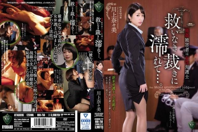 強●被害者は女性弁護士救いなき裁きに濡れて…。 川上奈々美