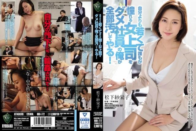 【モザイク除去】自分よりも若くて誰もが憧れる女上司をダメ社員の俺が全部汚してやる! 松下紗栄子