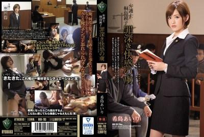 RBD-793 Lawyer Kyoko Kirishima Sinful Pleasure Of Prisoner Nozomito Airi