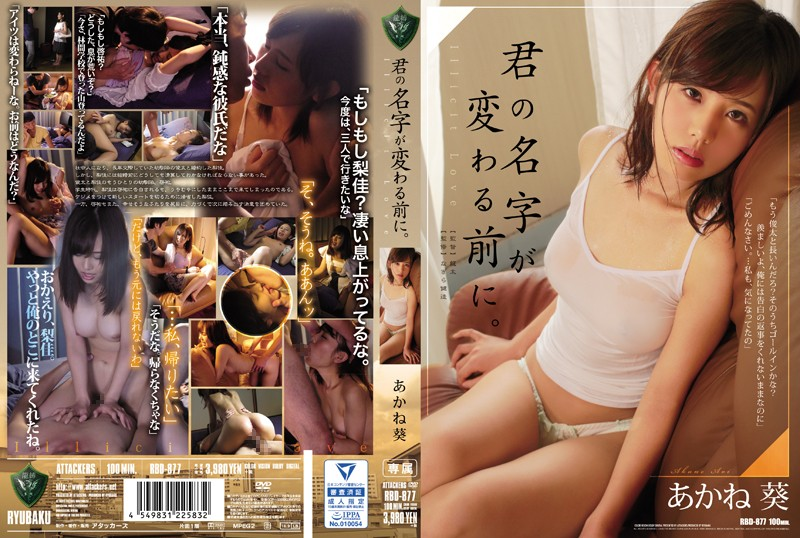 RBD-877 Before Your Surname Changed. Akane Akane