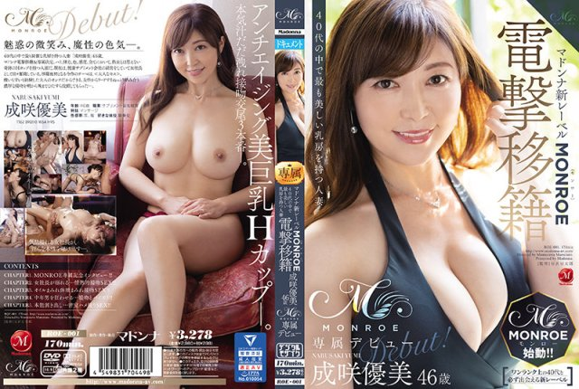 マドンナ新レーベルMONROE電撃移籍 成咲優美 46歳 40代の中で最も美しい乳房を持つ人妻 MONROE専属デビュー