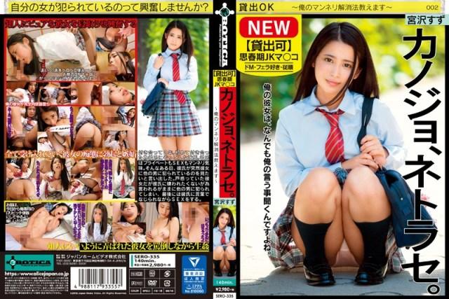 SERO-335 【貸出可】思春期JKマ○コ カノジョ、ネトラセ。~俺のマンネリ解消法教えます~ 宮沢すず