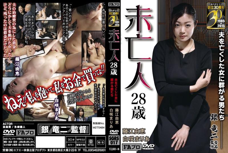 SGRS-017 Men Flock To The Woman Who Lost Her 28-year-old Widow Husband Fujie Yoshie HakuSaki Maria