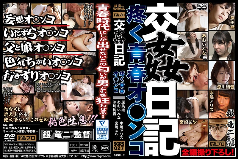 SGRS-027 Insult Journal ~ Puffing Youth O – Niko ~