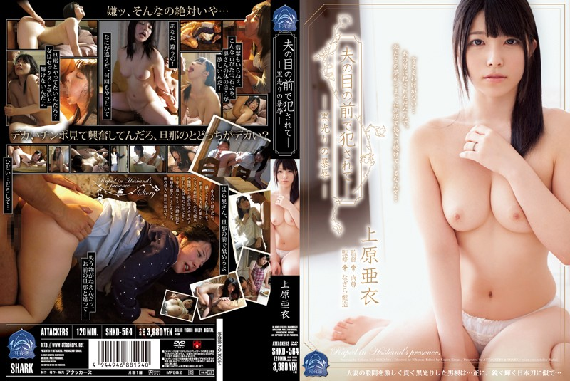 SHKD-564 Rape Ai Uehara Of Shiny Black – Being Fucked In Front Of Husband