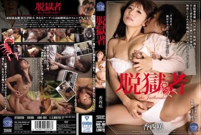 [中国語字幕]SHKD-688 脱獄者 香西咲