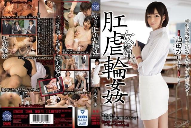 女教師 肛虐輪● 西田カリナ