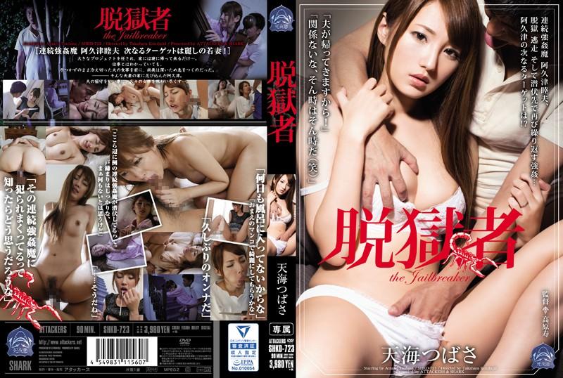 SHKD-723 Jailbreaker Tsubasa Amami