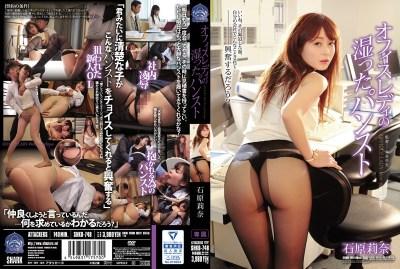 SHKD-748 Office Lady's Wet Pantist Rina Ishihara