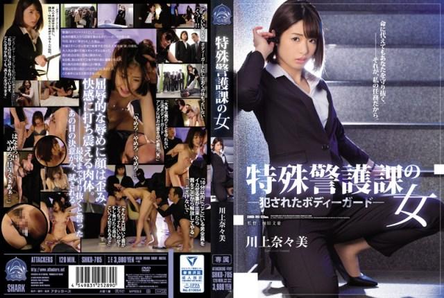 特殊警護課の女 犯●れたボディーガード 川上奈々美